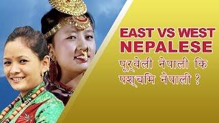 East Nepalese OR West Nepalese? पूर्वेली नेपाली कि पश्चिम नेपाली?