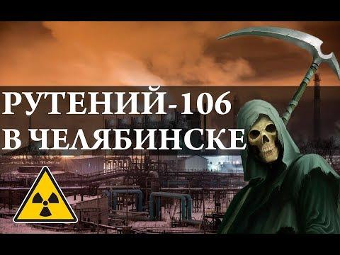 Рутений-106. В Челябинске все умрут?! Химия –Просто (видео)