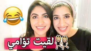 لقيت توأمي في دبي | حفلة يوتيوب كاملة ! لا يفوتكم الفيديو | My Twin