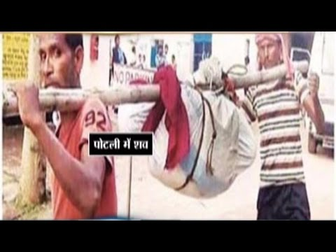 Odisha man carries body of woman on bamboo pole as there was no ambulance