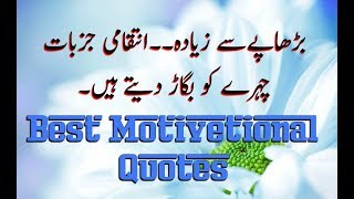 Urdu quotes on zindagi|Urdu quotes about life| Golden Wordz