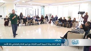 """رام الله: """"بالتل"""" تعقد ورشة تدريبية لكبرى الشركات مع خبير الاعلام الاجتماعي خالد الأحمد"""