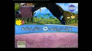 الجزء 7 الربعين 7 و 8 أ: الشيخ محمد عبد الحكيم HD