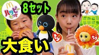 【飯テロ#5】ハッピーセット8セット大食い&質問回答【ベイビーチャンネル】
