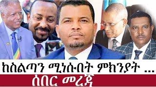 Ethiopia: የኢትዮታይምስ የዕለቱ ዜና | EthioTimes Daily Ethiopian News | Takele Uma | Endargachew Tsigie