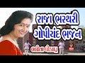 Raja Bharthari Raja Gopichand Bhajan