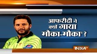 Shahid Afridi Mocks Team India with Moka-Moka Song in Pakistan - India TV