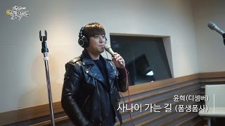 Download Lagu [Moonlight paradise] Yunhyeok(December) -ROAD FIGHTER, 윤혁 -사나이 가는 길(폼생폼사) [박정아의 달빛낙원] 20160328 Mp3