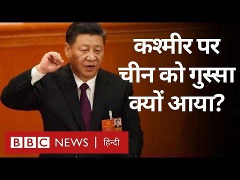 Kashmir पर China ने India