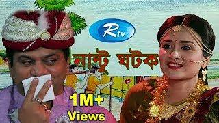 Nantu Ghotok | Mir Sabbir | Nadia Khanom Nodi | Bangla Natok 2017 | Rtv