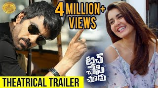 Touch Chesi Chudu Movie Theatrical Trailer