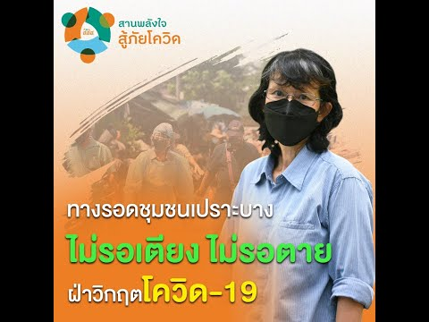 thaihealth ทางรอดชุมชนเปราะบาง ไม่รอเตียง ไม่รอตาย ฝ่าวิกฤตโควิด-19