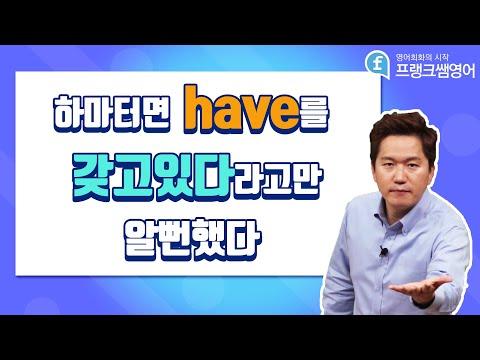 """영어회화ㅣ""""갖고있다""""와 """"have""""의 의미가 다르다? 영어기초탈출!"""