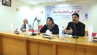 """""""حريات"""" تعقد حلقة نقاش لمناهضة سياسات الاحتلال لمنع السفر"""