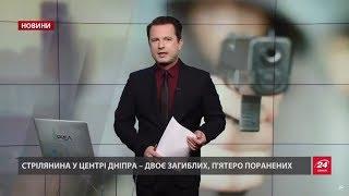 У випуску новин за 25 липня станом на 17:00 – Петро Порошенко представив нового очільника Державної прикордонної служби, яким став генерал-лейтенант Петро Цигикало. Сьогодні, 25 липня, в Європейському суді з прав людини визнали, що Україна втратила контроль над частиною Донбасу і не відповідає за наслідки.Читати на сайті: http://24tv.ua/n845418