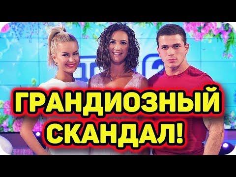 ДОМ 2 НОВОСТИ раньше эфира (10.03.2018) 10 марта 2018. - DomaVideo.Ru