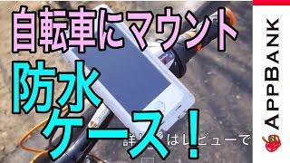 【自転車にマウントできるiphone防水ケースが登場!】自転車乗りに便利なaXtion Pro