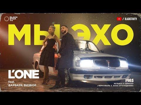 L'ОNЕ fеат. Варвара Визбор - Мы эхо (премьера клипа 2017) - DomaVideo.Ru