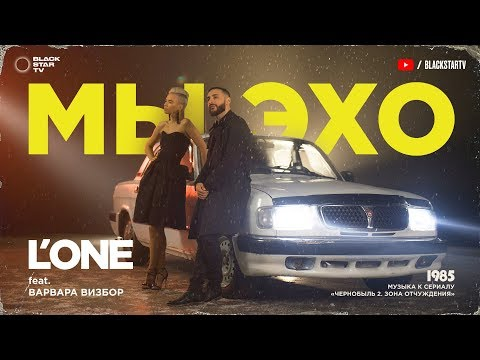 L'One & Варвара Визбор – Мы эхо