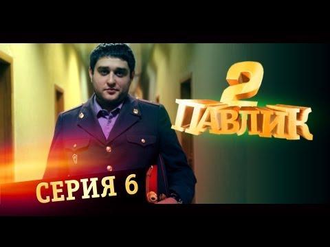 Павлик 6 серия (2ой сезон)