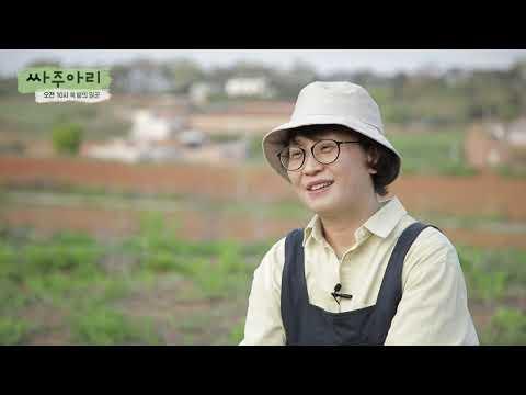 [청년 일경험 지원 프로그램(1팀)] '싸주아리' 홍보…