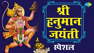 Shri Hanuman Songs | Hanuman Jayanti Special | Hindi Devotional Songs | Hanuman Audio Jukebox