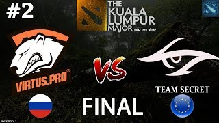 Virtus.Pro vs Secret #2 (BO5) | GRAND FINAL | The Kuala Lumpur Major