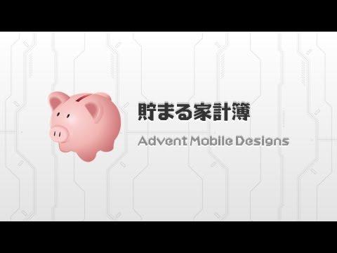 Video of 貯まる家計簿 無料版