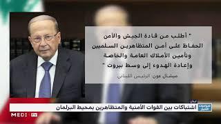 لبنان .. اشتباكات بين قوات الأمن والمتظاهرين بمحيط البرلمان