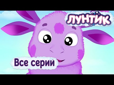Лунтик Все серии (видео)
