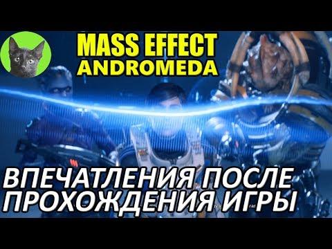 Заметки #143 - Mass Effect Andromeda - Объективный обзор - впечатления после прохождения игры