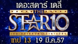 The Star Daily 19 March 2014 - Thai TV Show