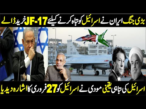 Iran Buy JF-17 From Pakistan Big Deal For | Middle East