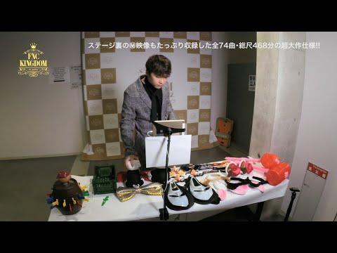 「2015 FNC KINGDOM IN JAPAN」DVD&Blu-ray 特典映像ダイジェスト