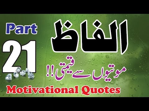 Quotes about friendship - Alfaz part 21  Aqwal e zareen in hindi urdu with voice  life changing quotes best collection