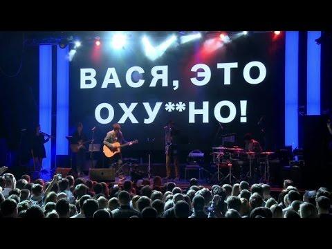 Вася Обломов - Живее всех живых (официальное видео) - DomaVideo.Ru