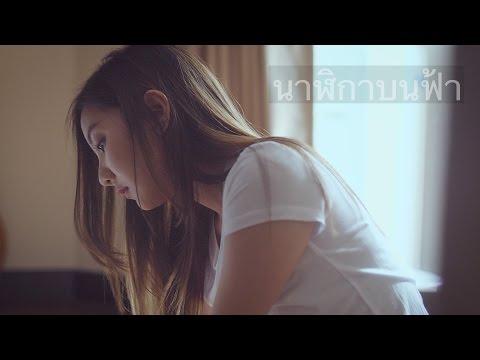 ���ԡҺ���� [MV] - Canary Cry
