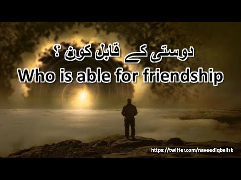Friendship Quotes in Urdu   دوستی کے قابل کون ؟