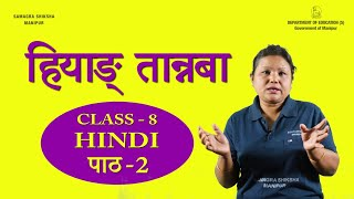 Class VIII Hindi Chapter 2 : Hiyang Tanaba