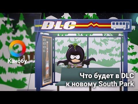 HYPE NEWS [16.10.2017]: DLC к South Park, лутбоксы в Battlefront 2, баны за читы на турнирах