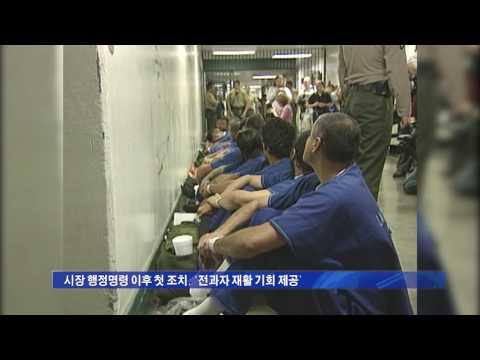 출소 전과자 직업교육 8천 9백만 달러 투입  5.27.16  KBS America News