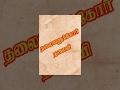 Thalaivanukore Thalaivi Full Movie
