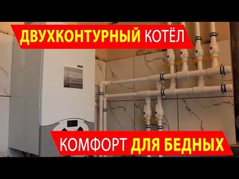 Видео обзор об основных отличительных особенностях газовых котлов.