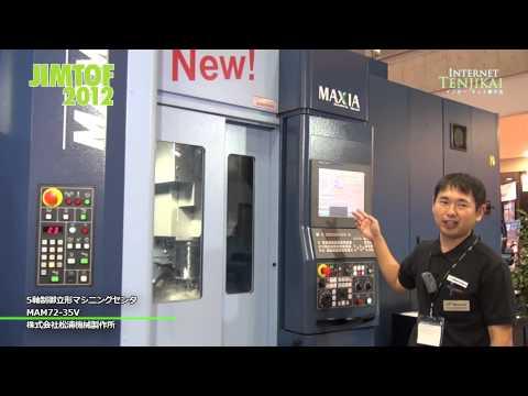 5軸制御立形マシニングセンタ MAM72-35V - 株式会社松浦機械製作所