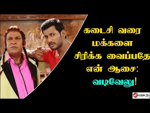 Vadivelu Comedy Dialogues from Kaththi Sandai