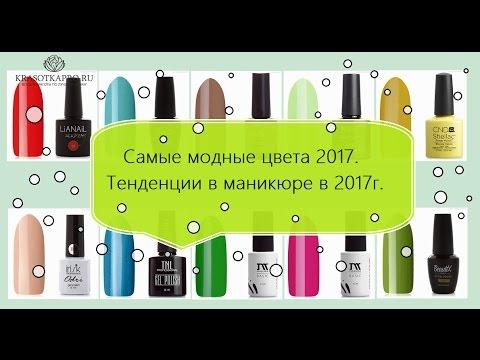 Самые модные цвета 2017. Тенденции в маникюре в 2017 году