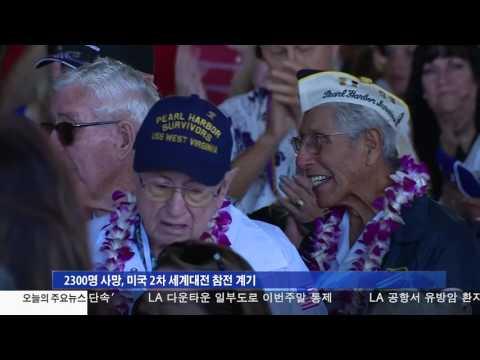 진주만 공습 75주년 12.07.16 KBS America News