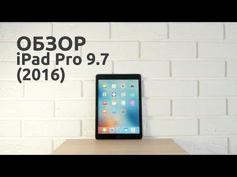 Планшет Apple iPad Pro 9.7: маленький професіонал (відео)