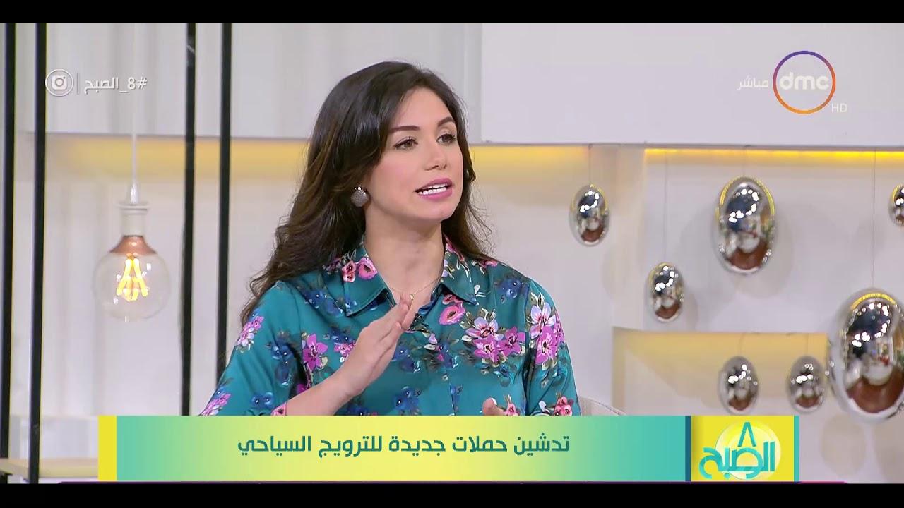 8 الصبح - كيف يتم ترويج السياحة لمصر ونشرها للأجانب