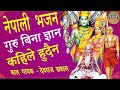 New Nepali Bhajan 2017 - Guru Bina Gyan   Ramanuja Utshav 2017 - Dipendra Dhakal ► SRD BHAKTi 2017
